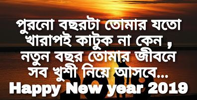 Benglai New Year SMS Wishes 2019