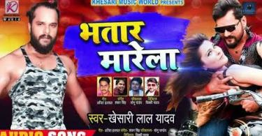 Bhatar Marela Lyrics