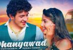 Dhanyawad Lyrics