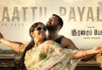 Kaattu Payale Lyrics