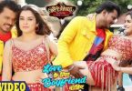 Love Ke Liye Boyfriend Chahiye Lyrics