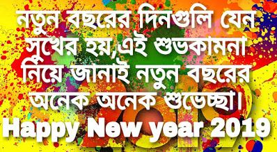 Pohela Boishakh SMS and Wishes For Friends