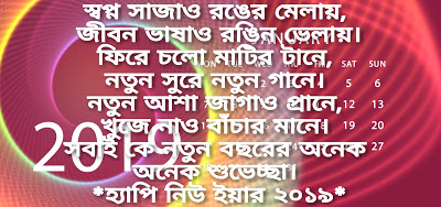 Pohela Boishakh SMS and Wishes For Girlfriend