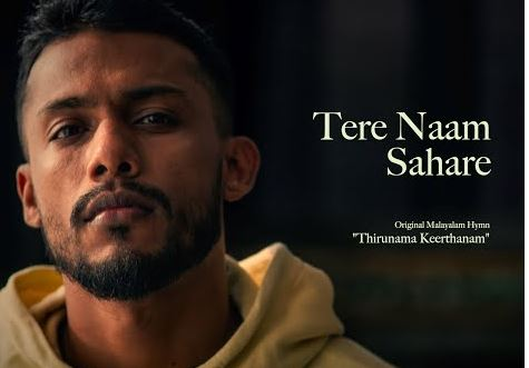 Tere Naam Sahare Lyrics
